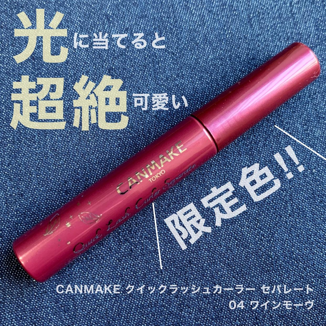 CANMAKE(キャンメイク) クイックラッシュカーラー セパレートを使ったKeiさんのクチコミ画像