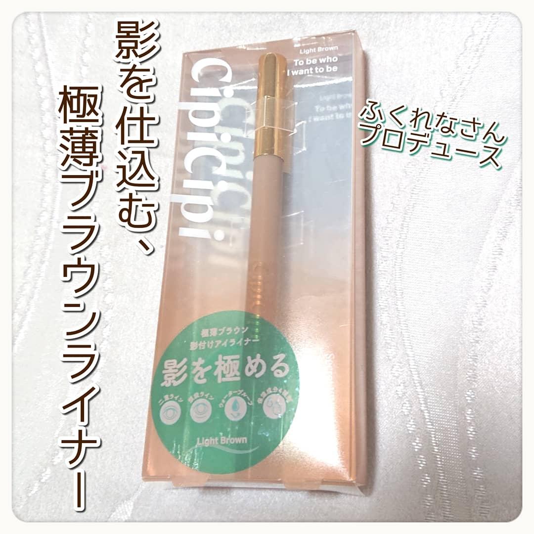 CipiCipi(シピシピ)シークレットキワミライナーを使ったnakoさんのクチコミ画像
