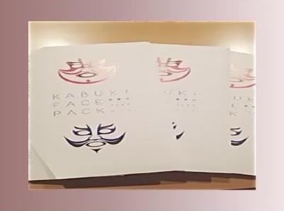 一心堂本舗(イッシンドウホンポ) 歌舞伎フェイスパックを使ったJUNKOさんのクチコミ画像1