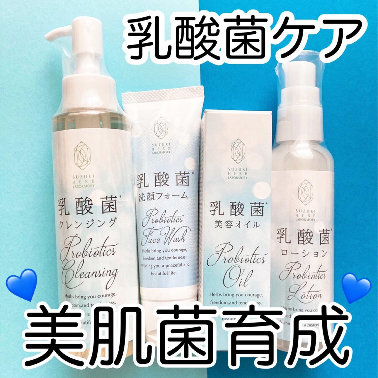 鈴木ハーブ研究所乳酸菌 美容オイルを使ったyunaさんのクチコミ画像3