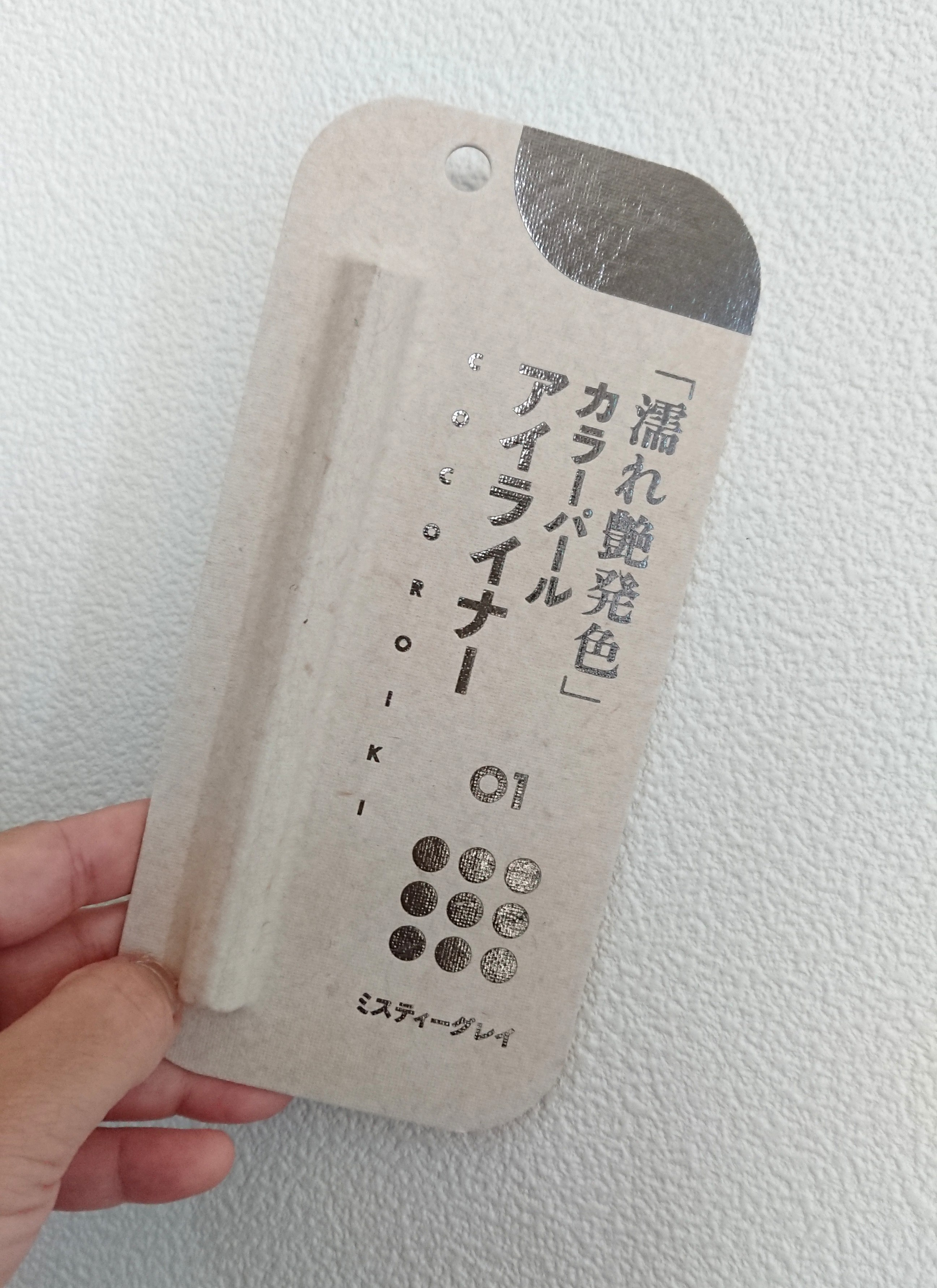 COCOROIKI(ココロイキ) アイデザインライナーの良い点・メリットに関する恵未さんの口コミ画像1