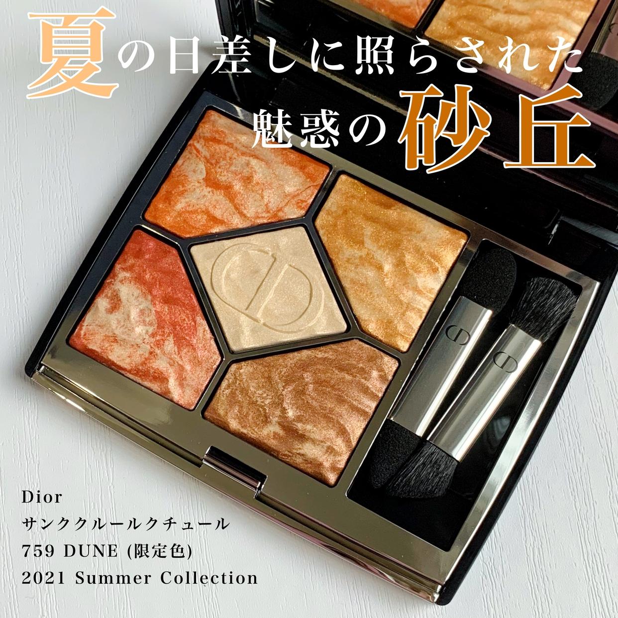 Dior(ディオール)サンク クルール クチュールを使ったKeiさんのクチコミ画像