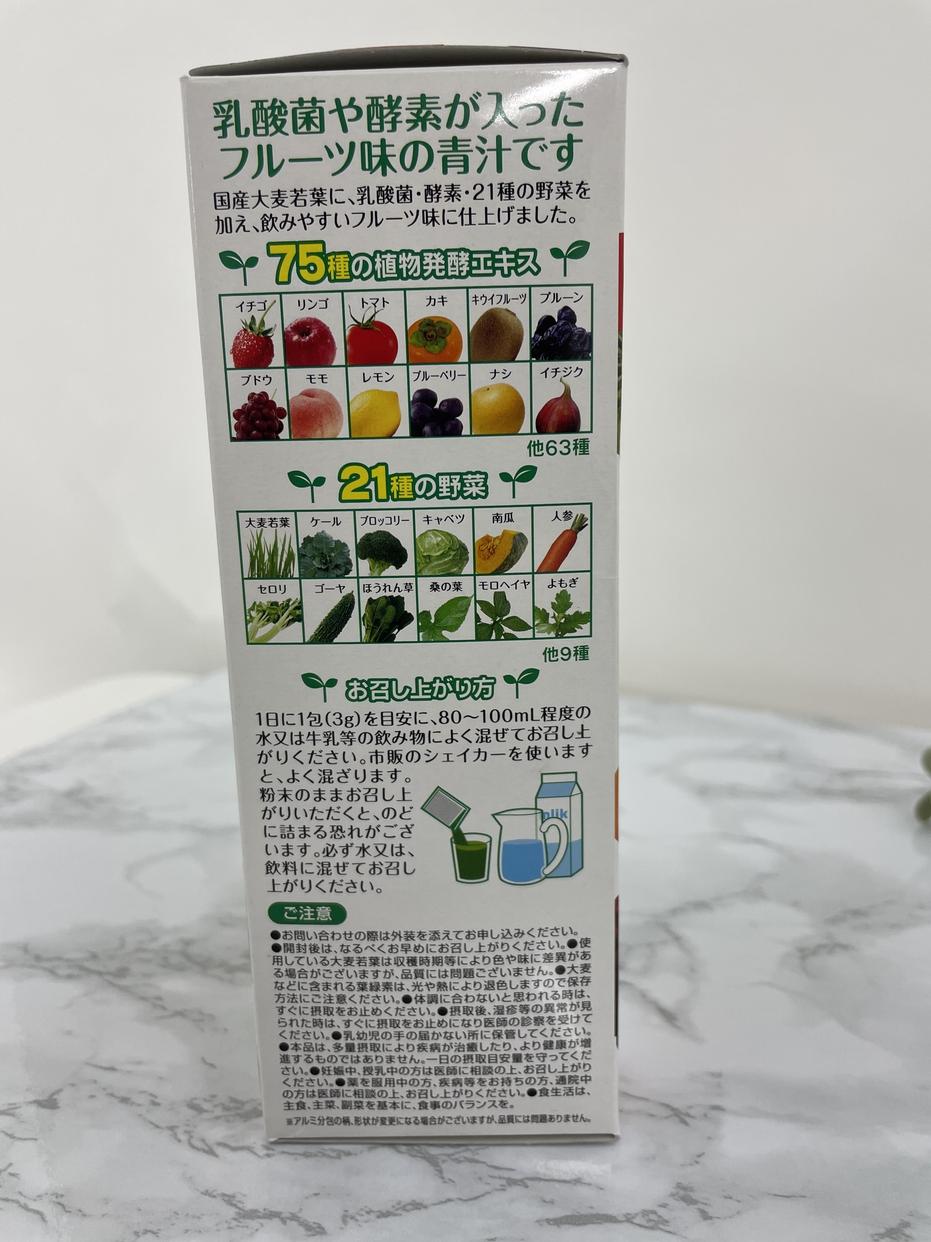 YUWA(ユーワ) おいしいフルーツ青汁の気になる点・悪い点・デメリットに関するサキさんの口コミ画像3