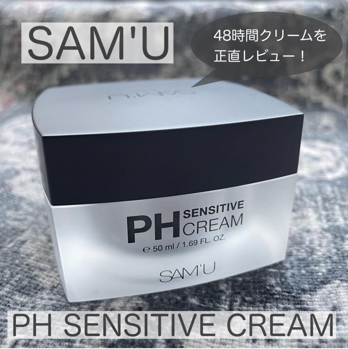 SAM'U(サミュ) PHセンシティブクリームを使ったけいさんのクチコミ画像1