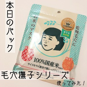 毛穴撫子(ケアナナデシコ) お米のマスク <シートマスク>を使ったchiii._999さんのクチコミ画像1