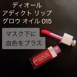 Dior(ディオール)アディクト リップ グロウ オイルを使った mikuさんのクチコミ画像