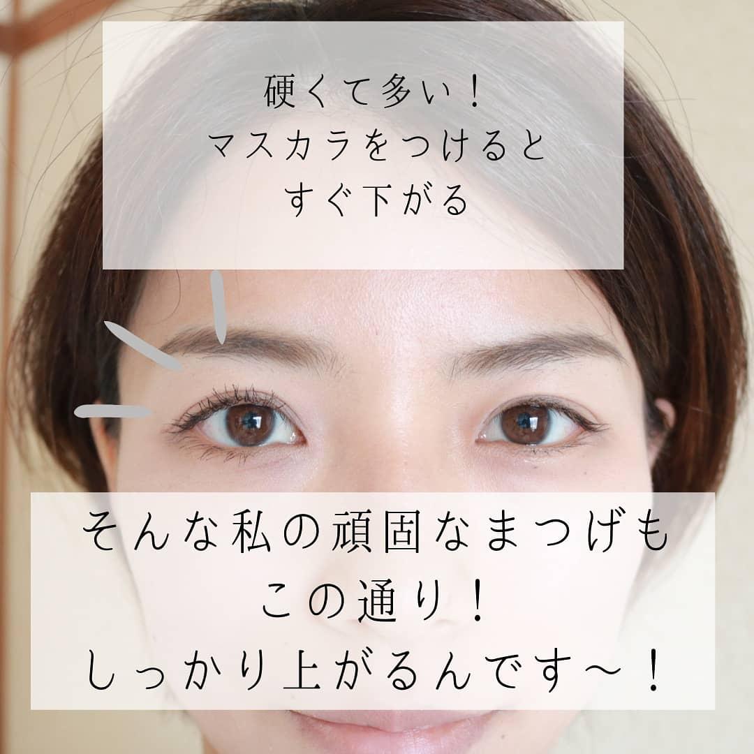 heroine make(ヒロインメイク) マイクロマスカラ アドバンストフィルムを使った彩加さんのクチコミ画像3