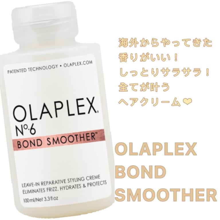 OLAPLEX(オラプレックス)No.6 ボンドスムーサーを使ったみかんさんのクチコミ画像