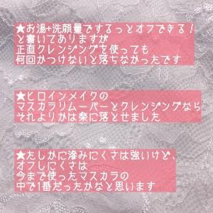 heroine make(ヒロインメイク)ロング&カールマスカラ アドバンストフィルムを使った             ぷるさんのクチコミ画像6