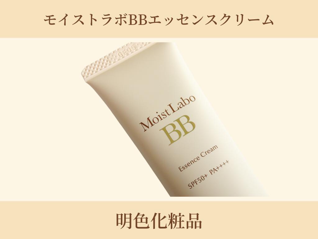 Moist Labo(モイストラボ) 薬用美白 BBクリームを使ったkuraさんのクチコミ画像1