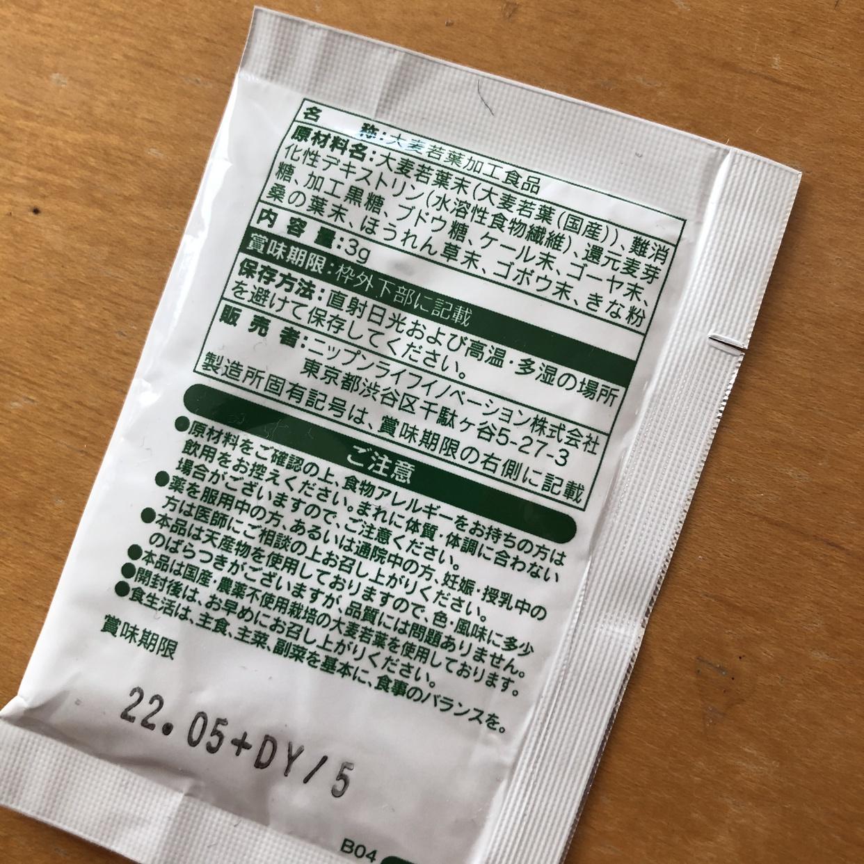 ニップン 国産大麦若葉青汁を使ったx15256さんのクチコミ画像2