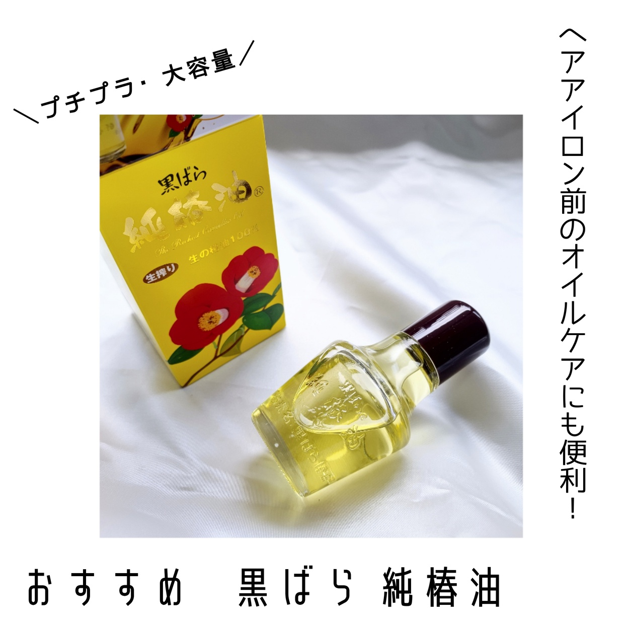 黒ばら本舗(KUROBARA)黒ばら純椿油を使った山﨑 りささんのクチコミ画像