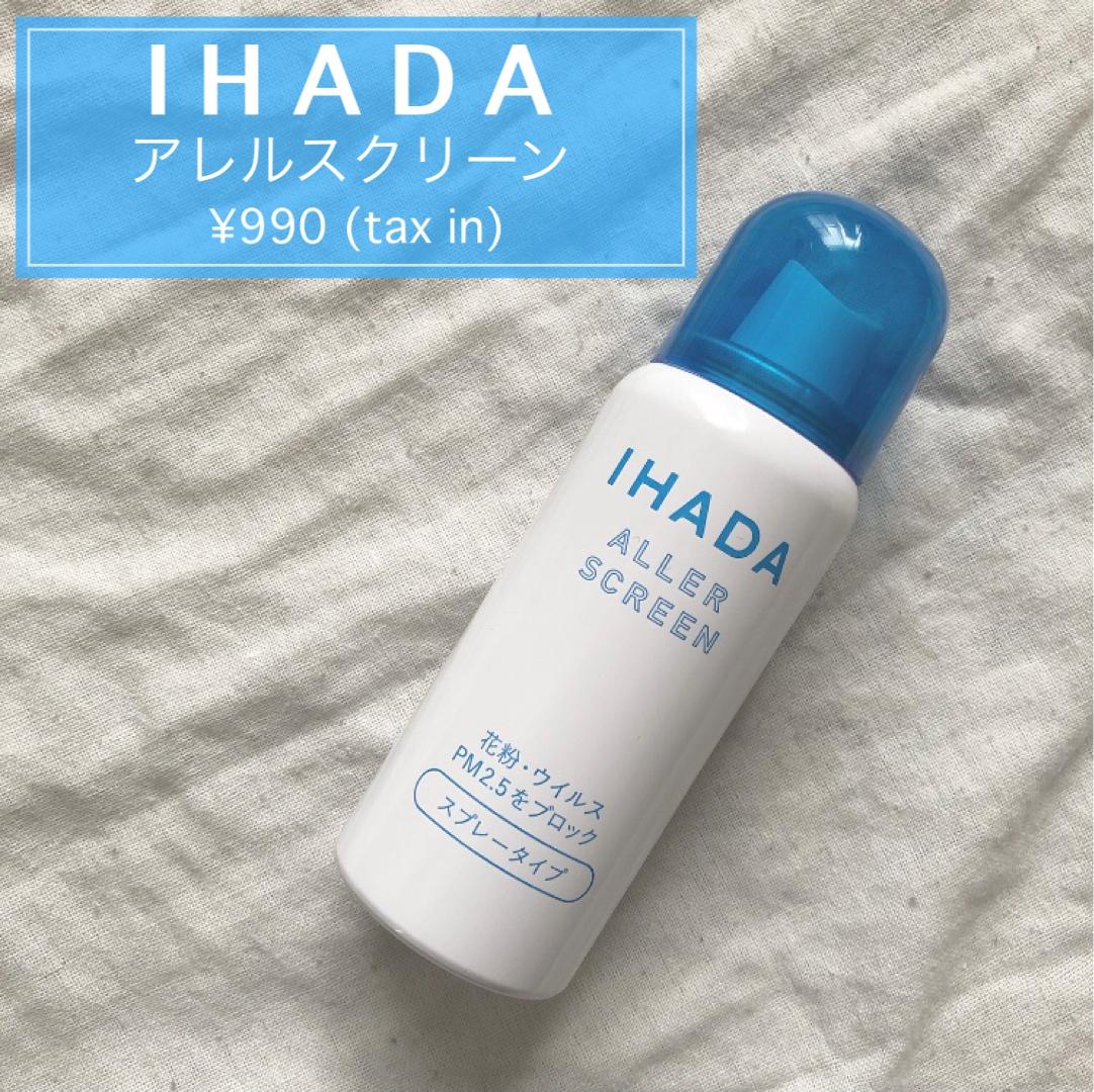 IHADA(イハダ)アレルスクリーン EXを使った mariさんの口コミ画像1