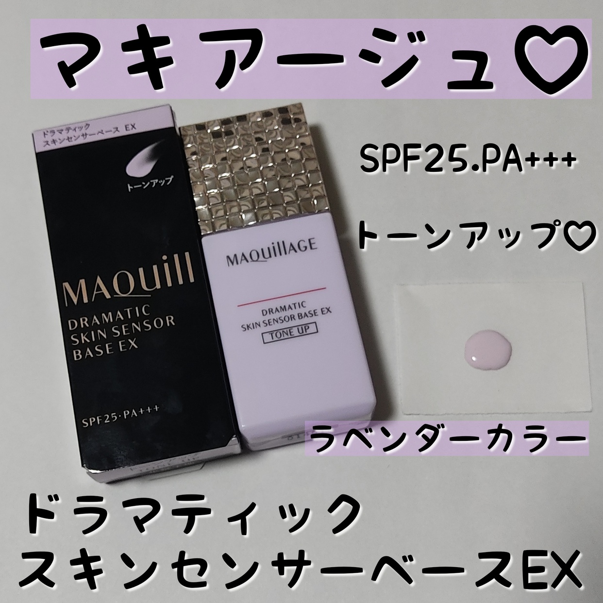 MAQUillAGE(マキアージュ)ドラマティックスキンセンサーベース EXを使ったにゃにゃこさんのクチコミ画像1