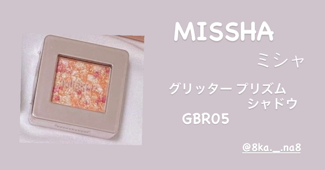 MISSHA(ミシャ) グリッタープリズム シャドウを使った元韓国留学生 카나(kana)🧸🌸さんのクチコミ画像1
