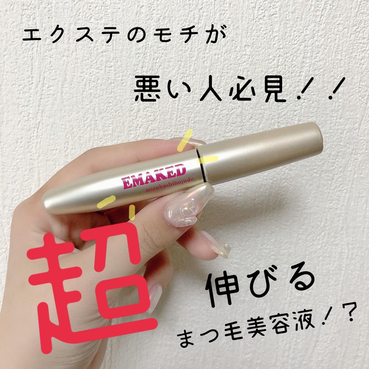 水橋保寿堂製薬 EMAKED(エマーキット)の良い点・メリットに関するぴょんさんの口コミ画像1