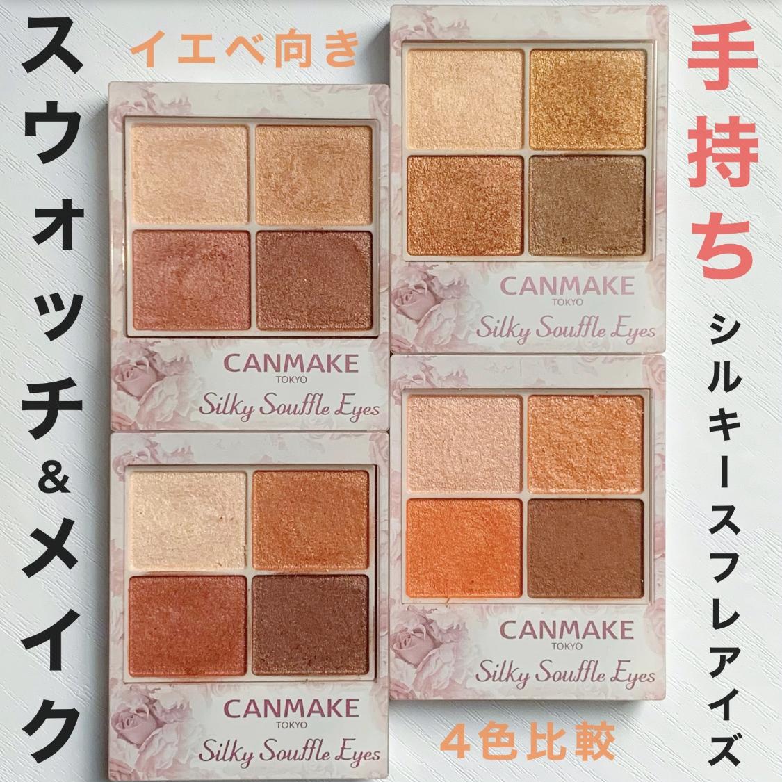 CANMAKE(キャンメイク) シルキースフレアイズを使ったKeiさんのクチコミ画像1