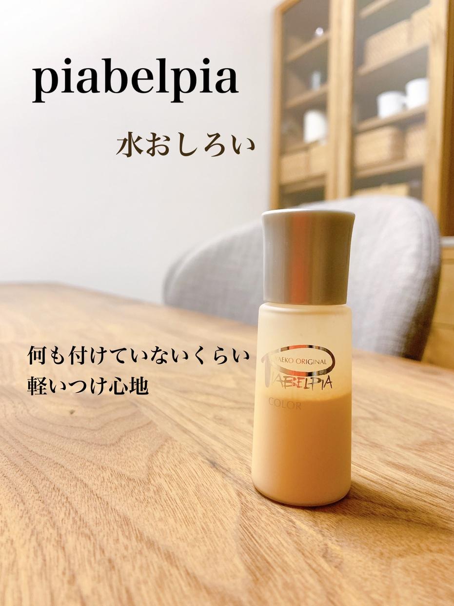 PIABELPIA(ピアベルピア) カラー(水おしろい)を使った日高あきさんのクチコミ画像