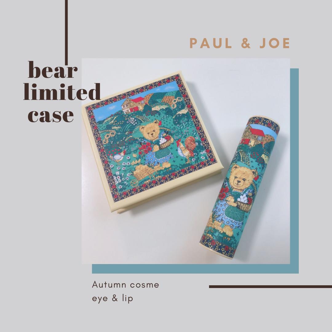 PAUL & JOE BEAUTE(ポールアンドジョー ボーテ) リップスティック Nの良い点・メリットに関する古田りかさんの口コミ画像2