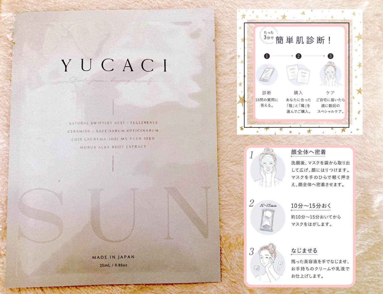 YUCACI 漢方フェイスマスク SUNを使ったメグさんのクチコミ画像1