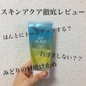 SKIN AQUA(スキンアクア)トーンアップUVエッセンス ミントグリーンを使った             ただの美容好きな大学生さんのクチコミ画像1