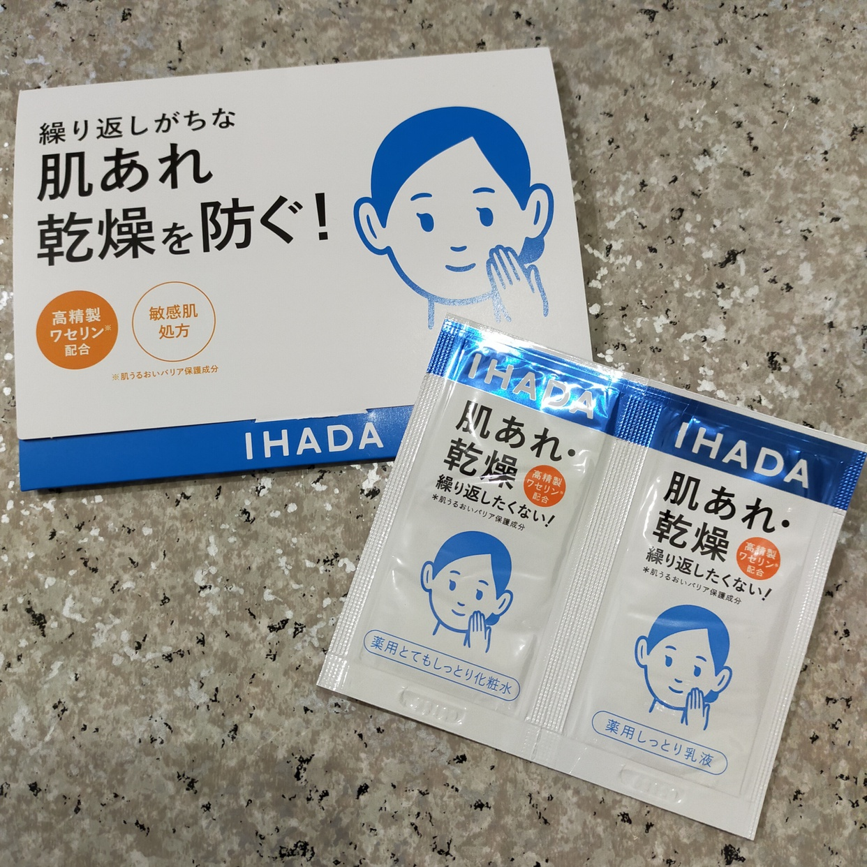 IHADA(イハダ)薬用ローション しっとりを使ったみこさんのクチコミ画像