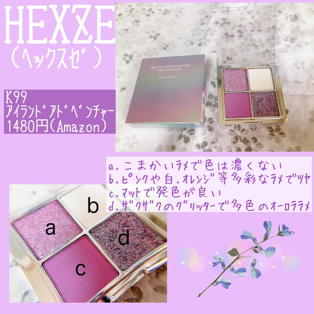 HEXZE(ヘックスゼ) 「アイランドアドベンチャー」4色アイシャドウを使ったメグさんのクチコミ画像1