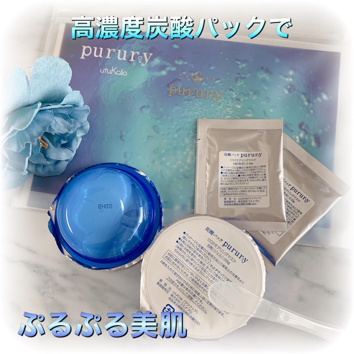purury(プルリ) 炭酸パック プルリを使ったsnowmiさんのクチコミ画像