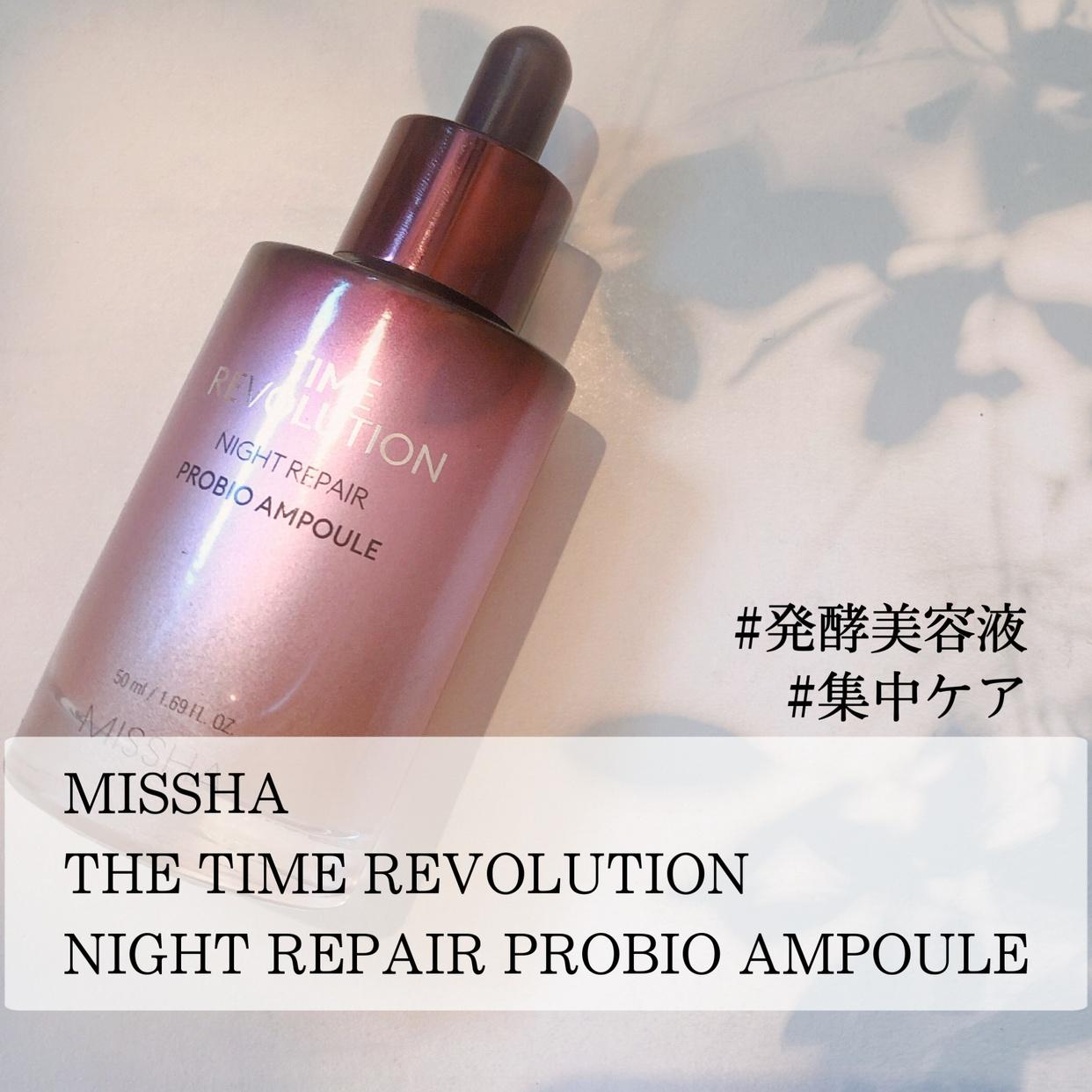 MISSHA(ミシャ) レボリューション ナイト サイエンス エッセンスを使ったsachikoさんのクチコミ画像1