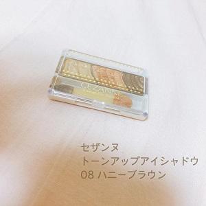 CEZANNE(セザンヌ)トーンアップアイシャドウを使った             yu_yuruさんのクチコミ画像