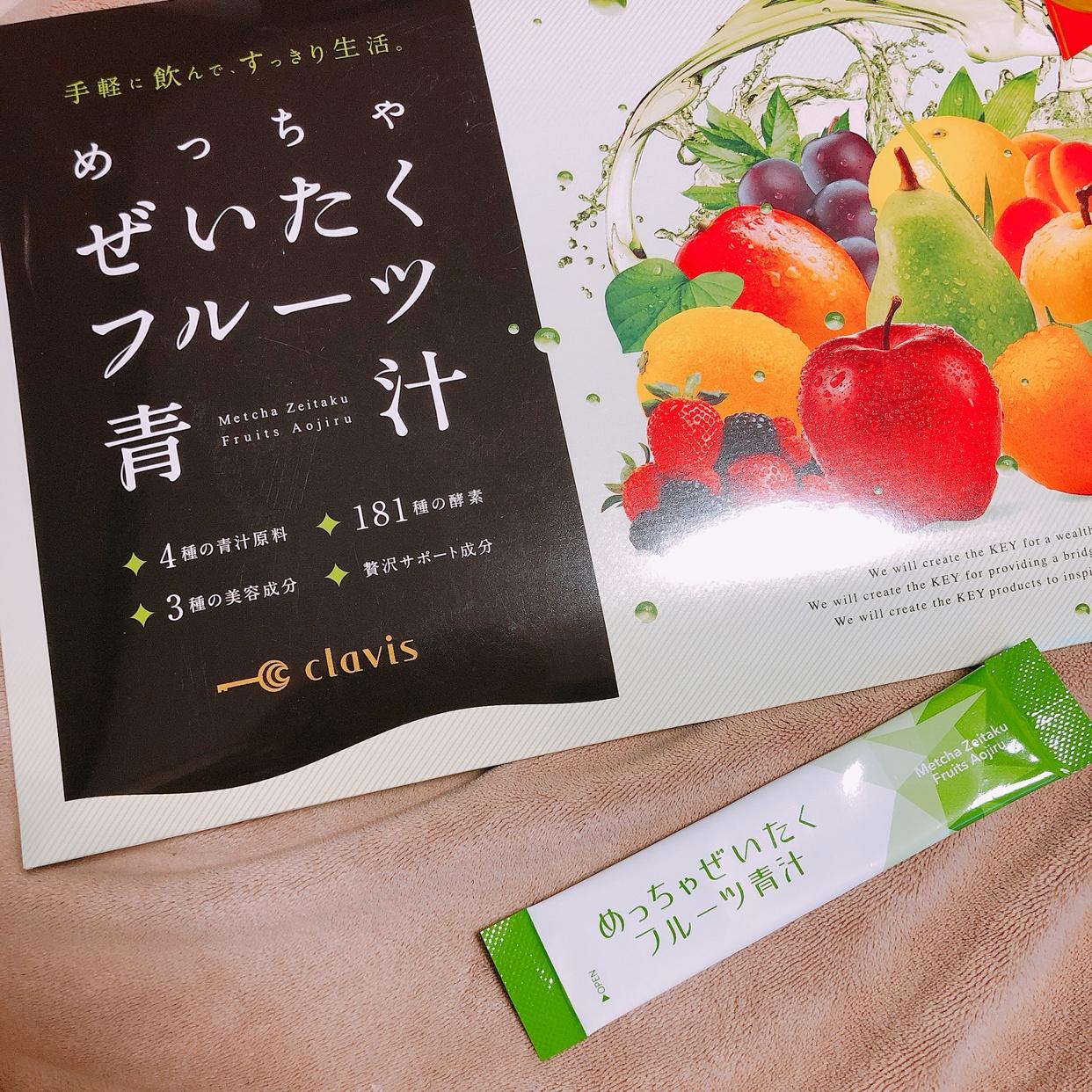 Libeiro(リベイロ) めっちゃぜいたくフルーツ青汁の良い点・メリットに関するぽりぽりーさんの口コミ画像1