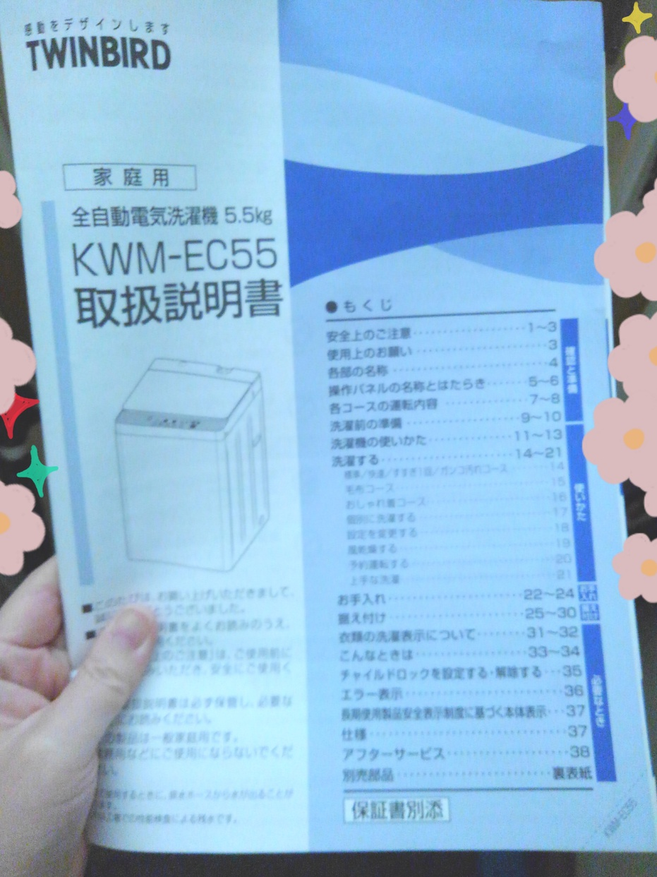 TWINBIRD(ツインバード)全自動洗濯機 KWM-EC55Wを使ったバドママ*さんのクチコミ画像2