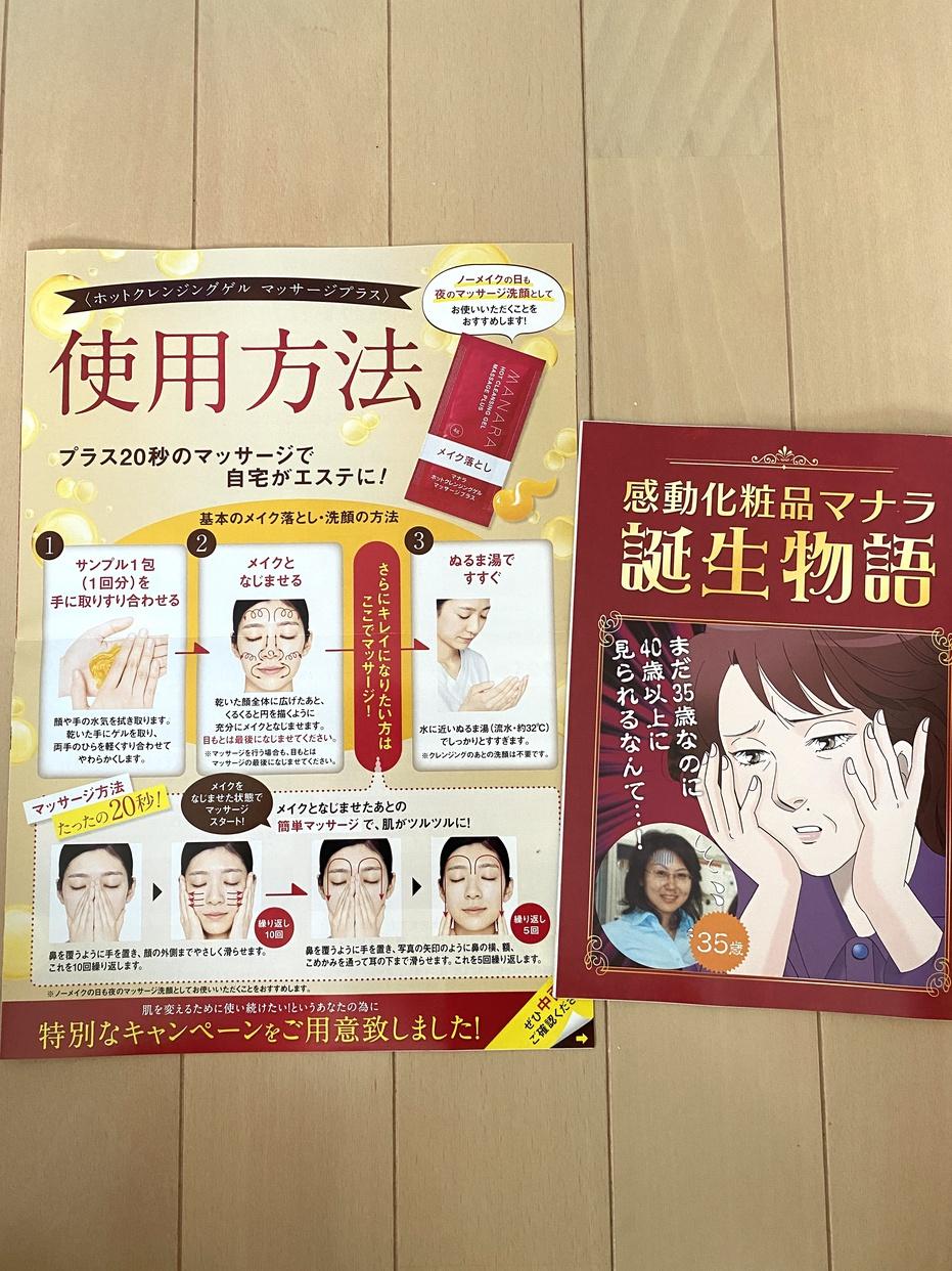 MANARA(マナラ) ホットクレンジングゲル マッサージプラスを使ったのんびりのび子さんのクチコミ画像3