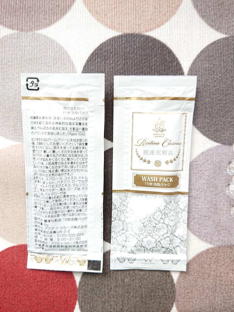 麗凍化粧品(Reitou Cosme) 15秒洗顔パックを使ったbubuさんのクチコミ画像3