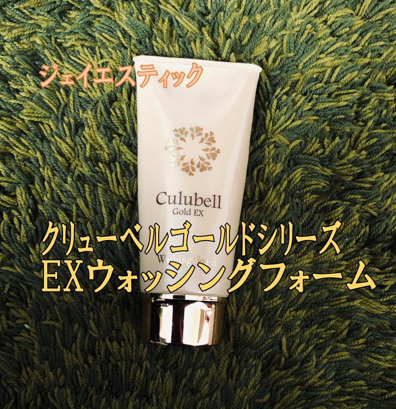 クリューベル化粧品(Culubell) EXウォッシングフォームを使ったなつみさんさんのクチコミ画像