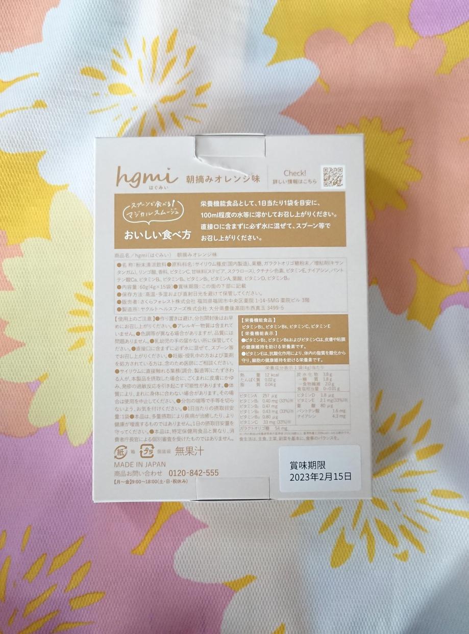 hgmi スムージー×ジュレ×ジュース ダイエットスムージュを使った恵未さんのクチコミ画像2