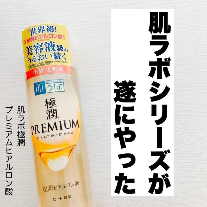 極潤極潤(ごくじゅん)極潤プレミアムヒアルロン液を使った みやこさんのクチコミ画像