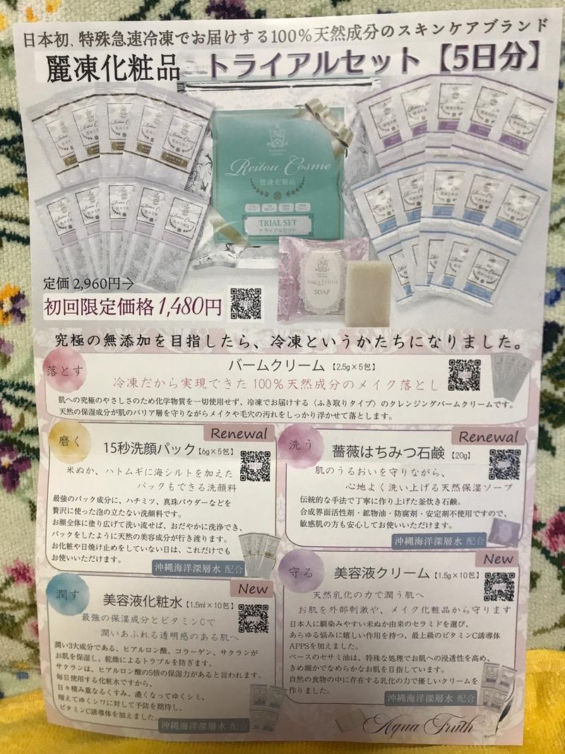 麗凍化粧品(Reitou Cosme)トライアルセットを使ったkirakiranorikoさんのクチコミ画像10