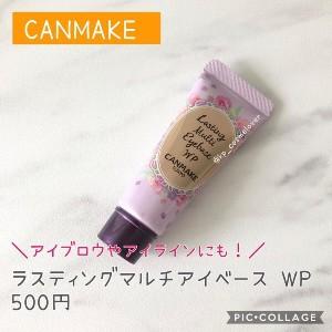 CANMAKE(キャンメイク)ラスティングマルチアイベース WPを使った             kp_cosmeloverさんのクチコミ画像