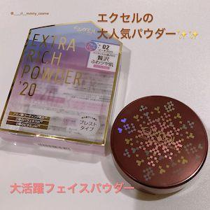excel(エクセル) エクストラリッチパウダーを使った田久保 里奈さんのクチコミ画像1