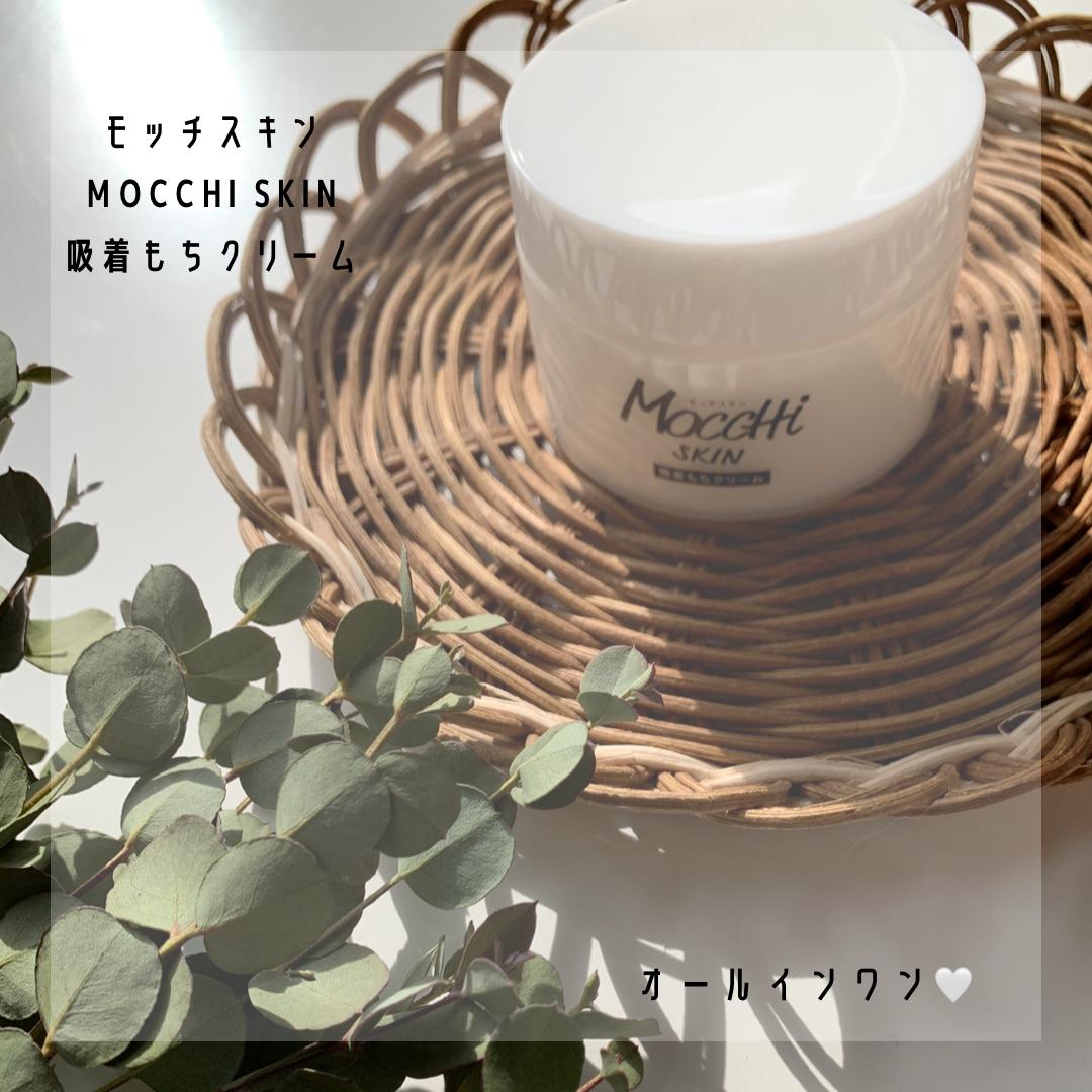 MoccHi SKIN(モッチスキン)吸着もちクリームを使ったRyumamaさんのクチコミ画像