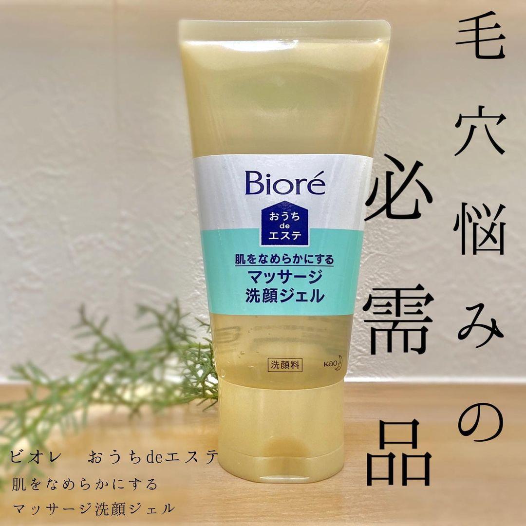 Bioré(ビオレ)洗顔ジェル なめらかを使った             ゆうこすさんのクチコミ画像