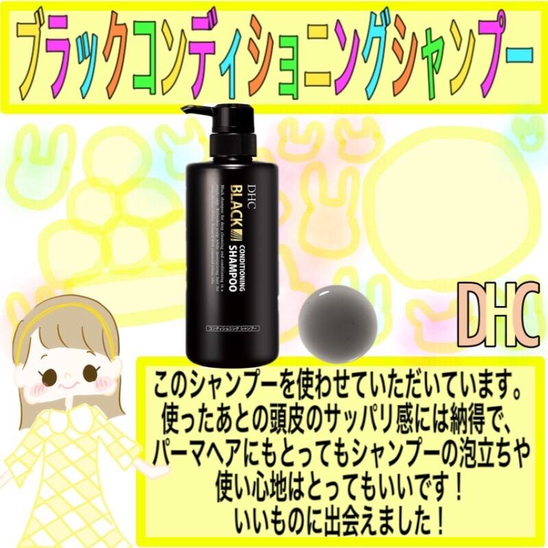 DHC(ディーエイチシー)ブラックコンディショニングシャンプーを使ったネザーランドドワーフさんのクチコミ画像1