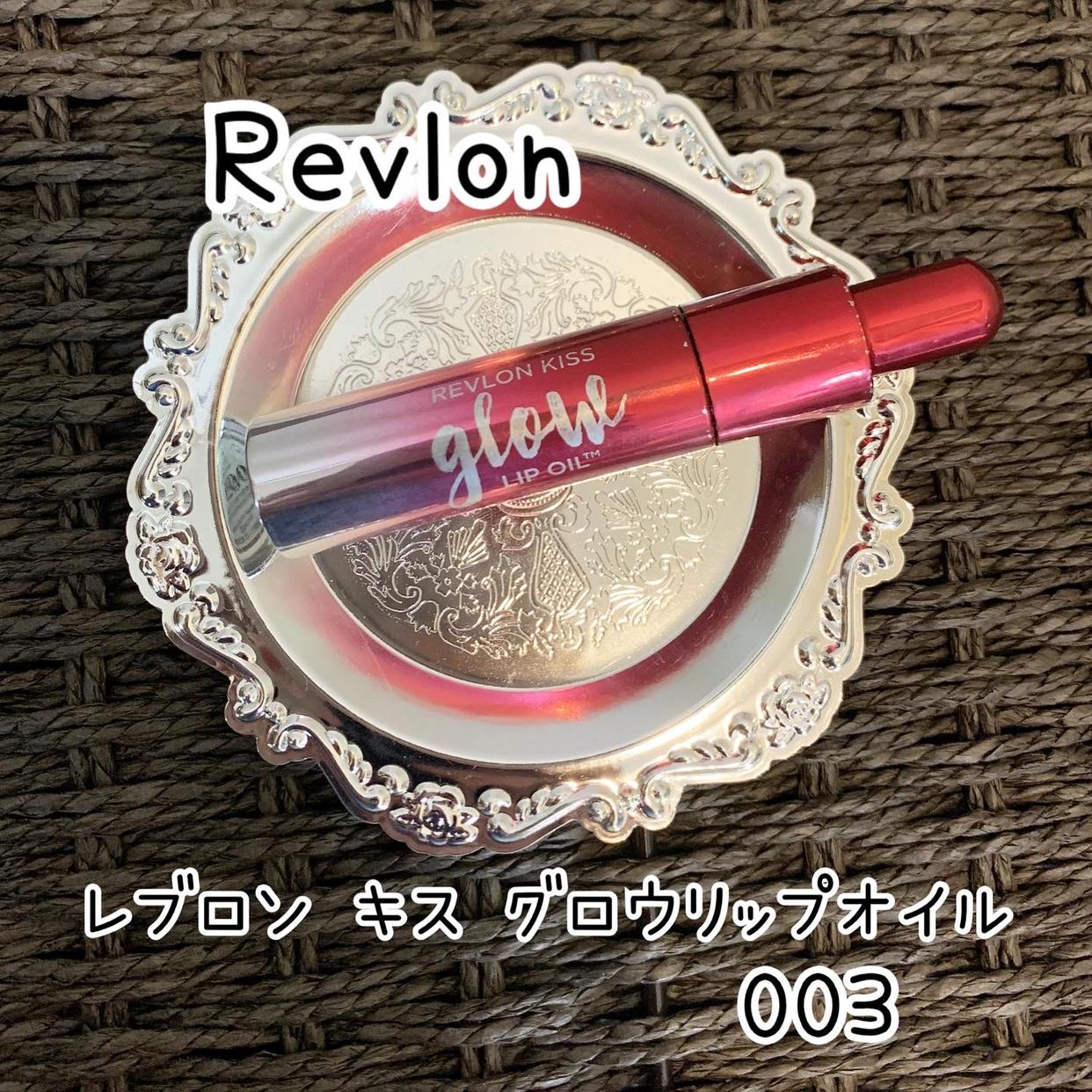 REVLON(レブロン)キス グロウ リップ オイルを使った yuukさんのクチコミ画像