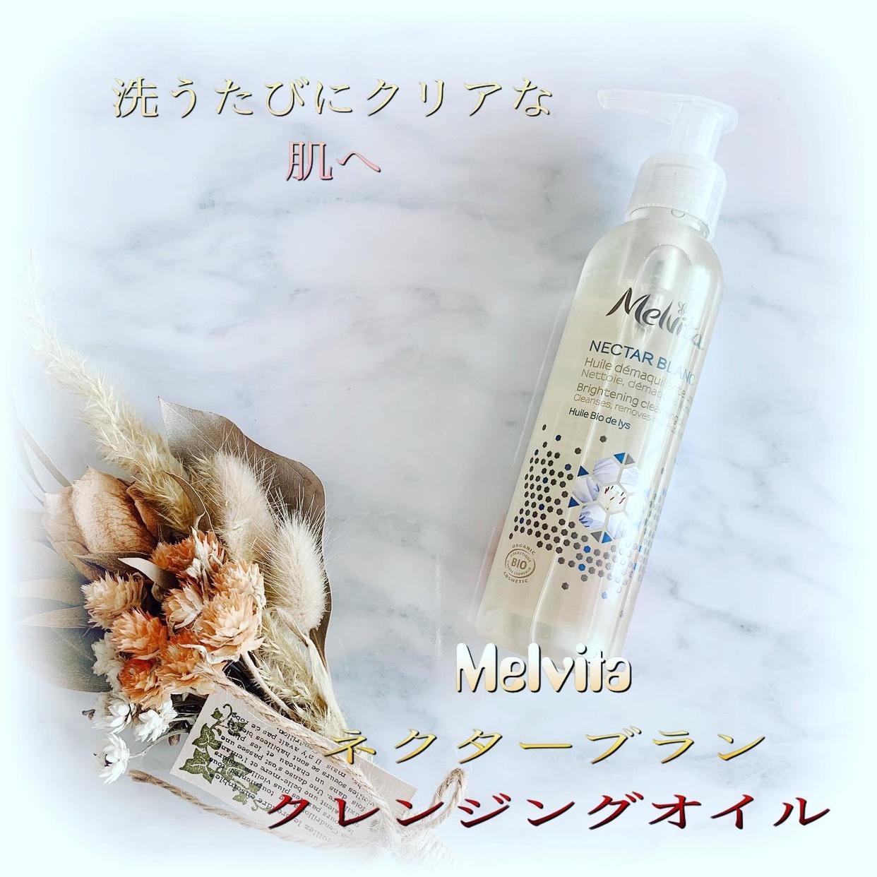 Melvita(メルヴィータ) ネクターブラン クレンジングオイルの良い点・メリットに関するsnowmiさんの口コミ画像1