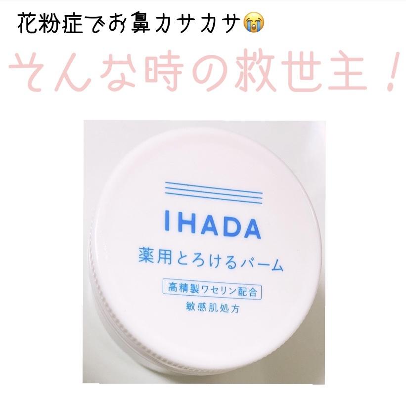 IHADA(イハダ) 薬用バームを使ったももを。さんのクチコミ画像1