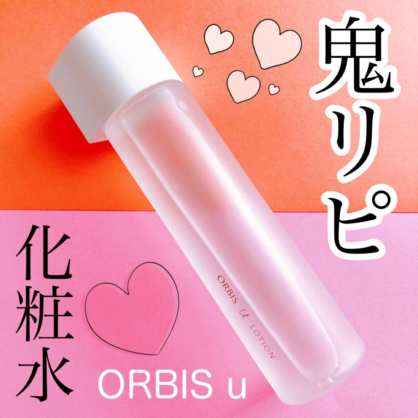 ORBIS(オルビス) オルビスユー ローションの良い点・メリットに関するyunaさんの口コミ画像1
