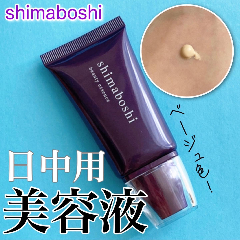 shimaboshi(シマボシ) Wエッセンス リミッテッドエディションの良い点・メリットに関するyunaさんの口コミ画像1