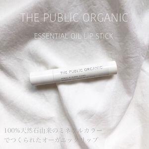 The Public Organic(ザ パブリック オーガニック)精油カラーリップスティックを使った amさんのクチコミ画像