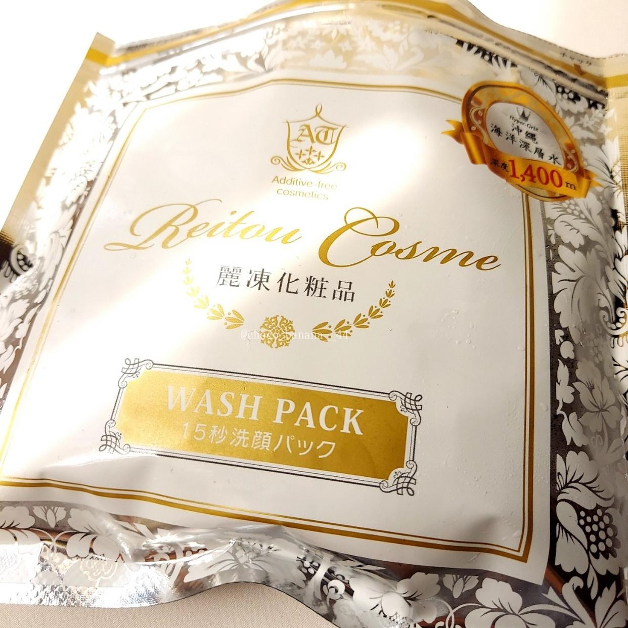 麗凍化粧品(Reitou Cosme) 15秒洗顔パックを使ったししさんのクチコミ画像2